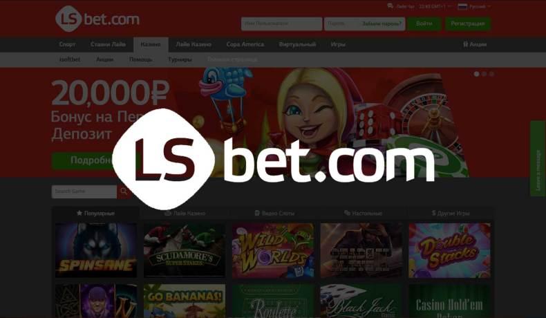 Casino LSbet - официальный сайт, рабочее зеркало, онлайн игры, слоты, бонусы и промокоды. Отзывы клиентов. Регистрация в казино ЛСбет бонус Получи!