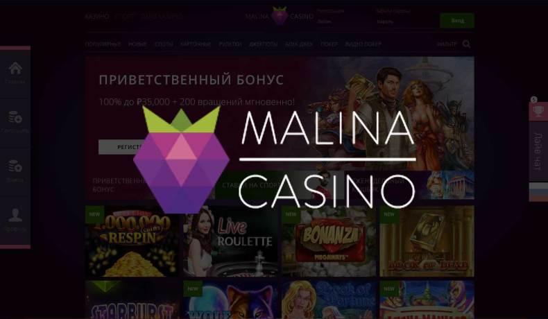 Casino Malina - официальный сайт, рабочее зеркало, онлайн игры, слоты, бонусы и промокоды. Отзывы клиентов. Регистрация в казино Малина бонус Получи!