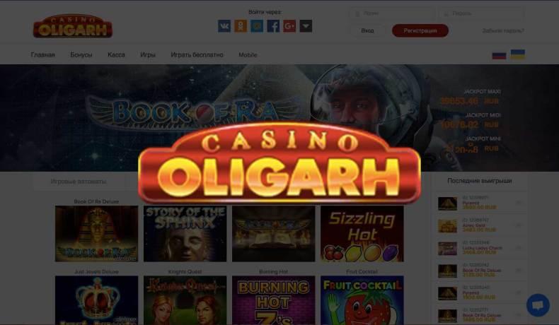 Casino Oligarh - официальный сайт, рабочее зеркало, онлайн игры, слоты, бонусы и промокоды. Отзывы клиентов. Регистрация в казино Олигарх бонус Получи!