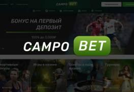Casino Campobet - официальный сайт, рабочее зеркало, онлайн игры, слоты, бонусы и промокоды. Отзывы клиентов. Регистрация в казино Кампобет бонус Получи!