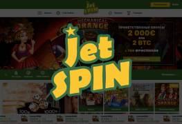 Casino JetSpin - официальный сайт, рабочее зеркало, онлайн игры, слоты, бонусы и промокоды. Отзывы клиентов. Регистрация в казино Джет Спин бонус Получи!