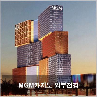 MGM카지노 외부전경