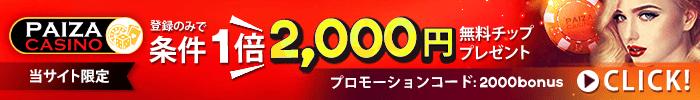 パイザカジノに登録すると入金不要ボーナス2000円が貰えるボタン