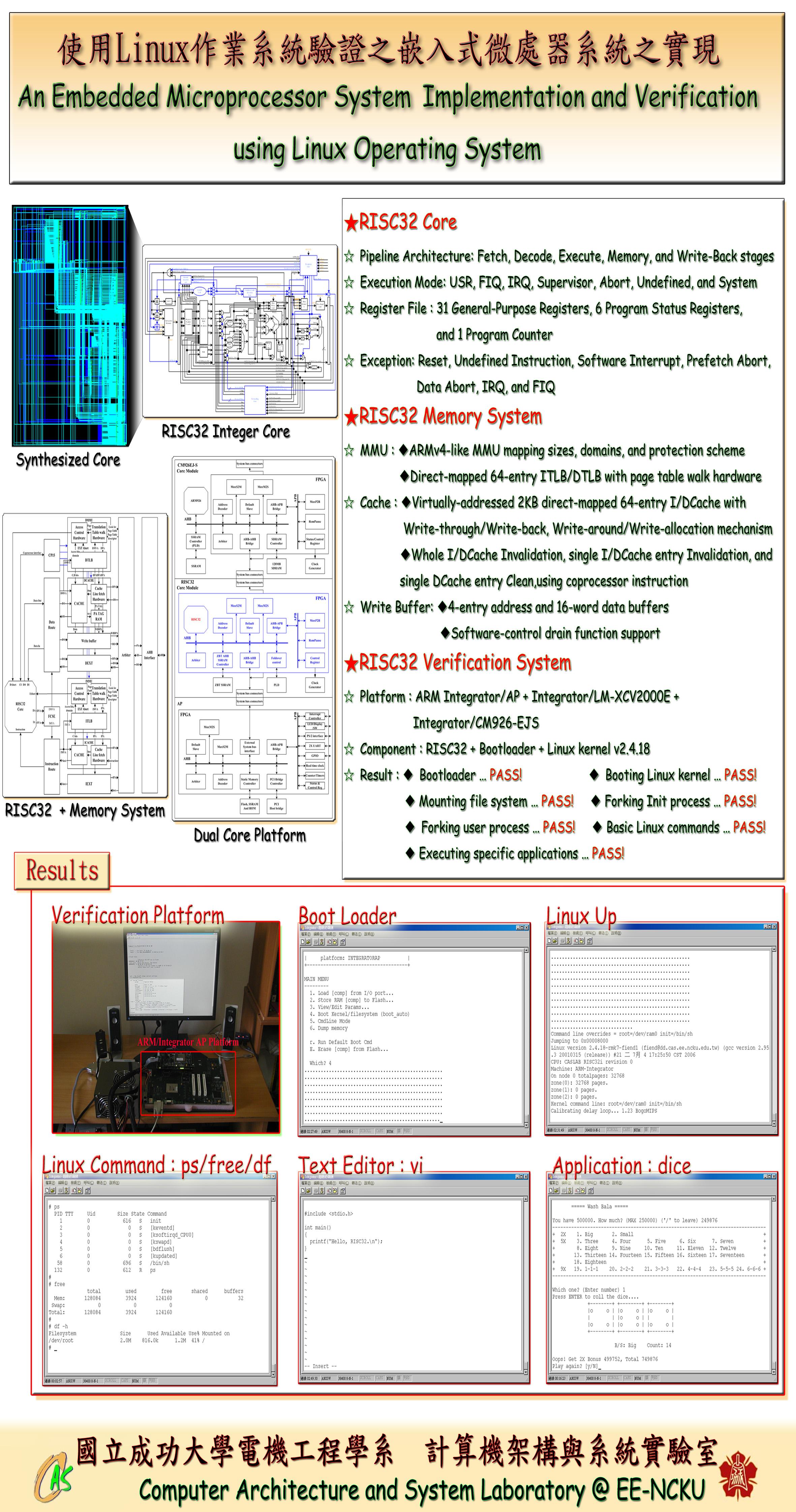 CPU架構設計 [計算機架構與系統實驗室]