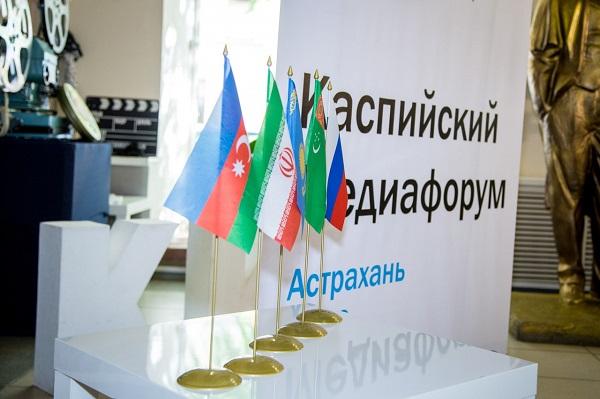 В Астрахани презентуют книгу международно-правовых документов Каспия
