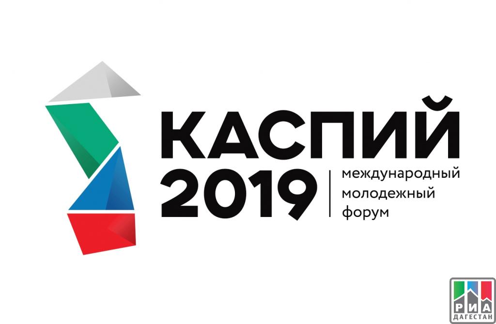 Республика Дагестан примет Молодежный форум «Каспий»