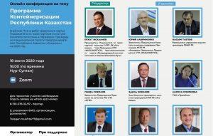 В Казахстане обсудили роль контейнеризации в развитии транспортно-логистического комплекса