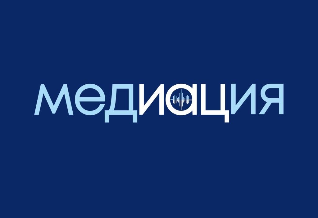 Лаборатория молодого аналитика «МедИАЦия»: Неделя о приграничном сотрудничестве