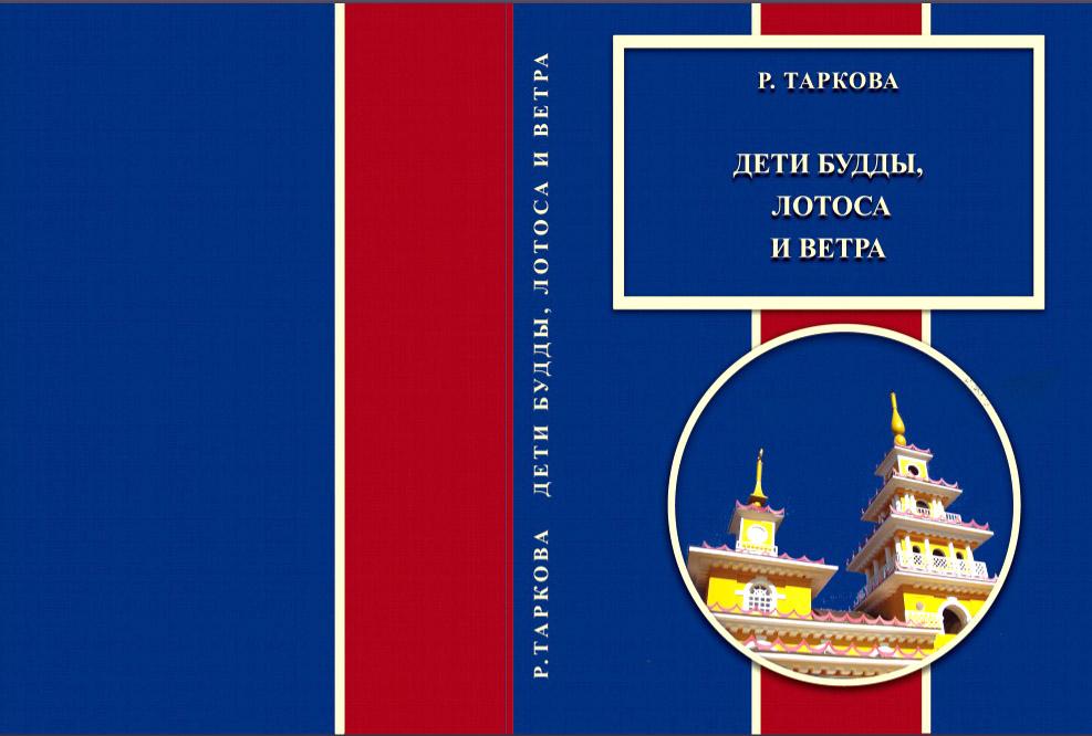 Вышла в свет очередная научно-популярная книга Радмилы Тарковой