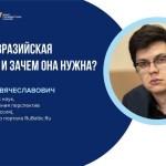 Ликбез: евразийская интеграция