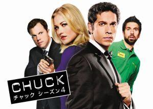 海外ドラマ『CHUCK(チャック)』シーズン4