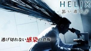 海外ドラマ『HELIX/ヘリックス -黒い遺伝子-』シーズン1