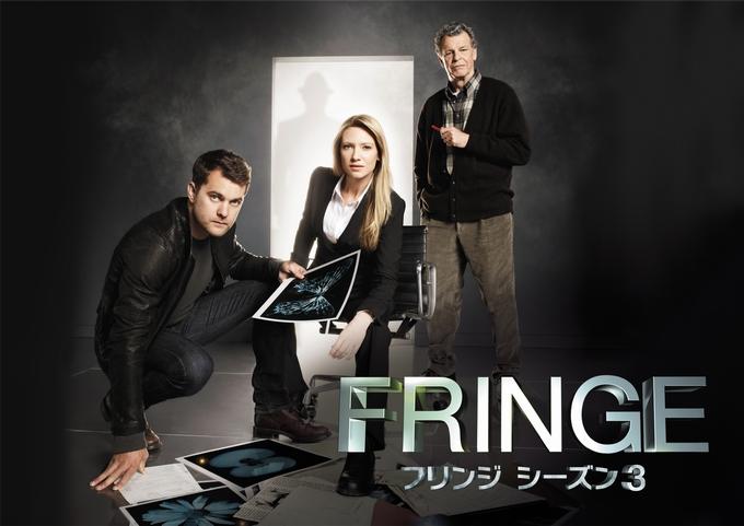 海外ドラマ『FRINGE(フリンジ)』シーズン3