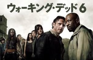 海外ドラマ『ウォーキング・デッド(The Walking Dead)』シーズン6
