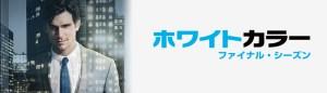 海外ドラマ『WHITE COLLAR(ホワイトカラー)』シーズン6[ファイナル]