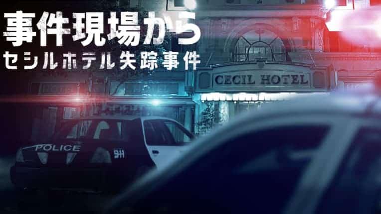 海外ドラマ『事件現場から: セシルホテル失踪事件/Crime Scene: The Vanishing at the Cecil Hotel』シーズン1