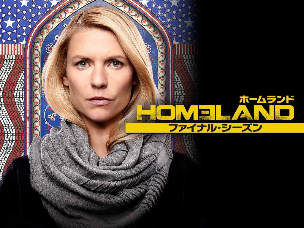海外ドラマ『HOMELAND/ホームランド』シーズン8(ファイナルシーズン)