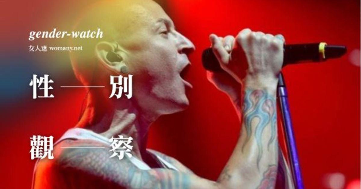 【性別觀察】Linkin Park 主唱自殺:兒時被性侵的陰影,跟著我長大 性別力 Gender Power