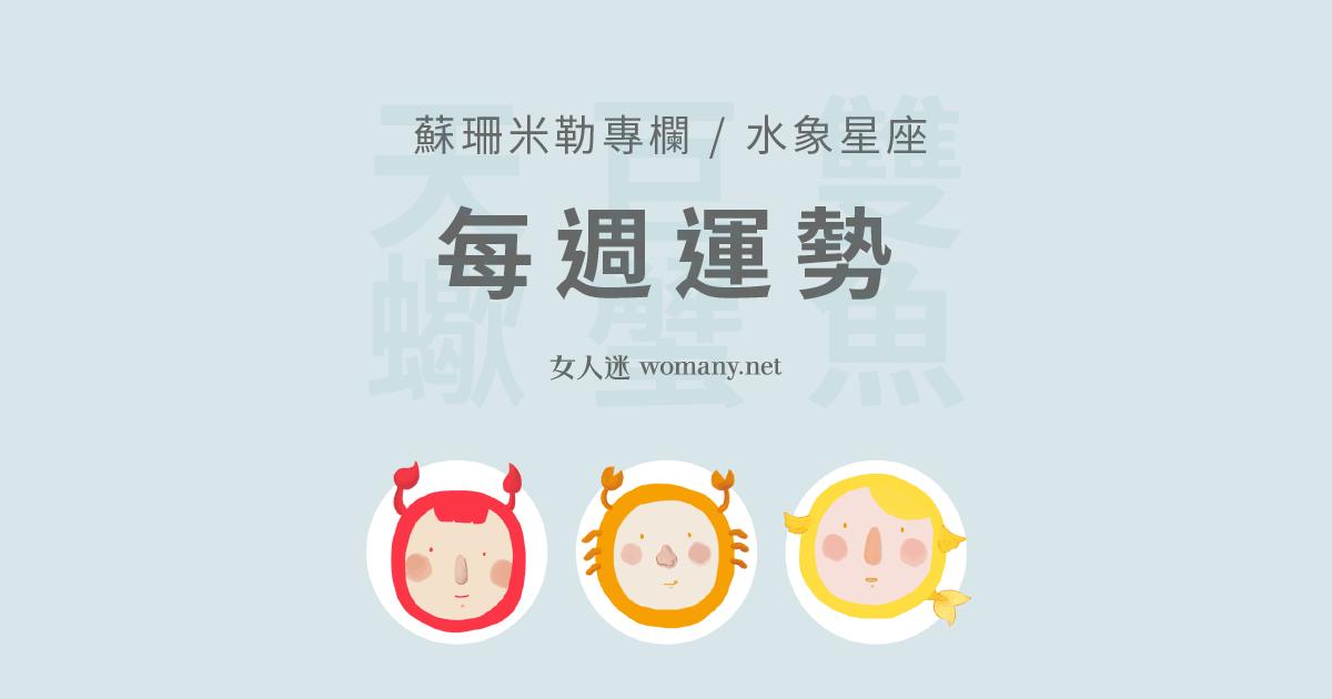【蘇珊米勒】7/29~8/4 週運勢:雙魚,巨蟹,天蠍 女人迷 Womany