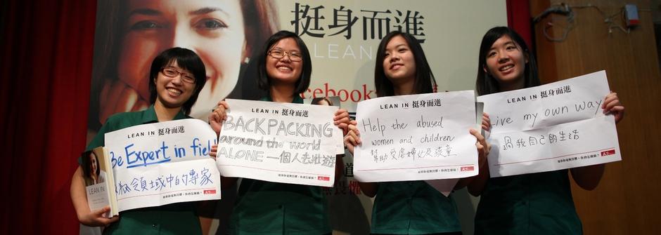 《Lean in》挺身而進!臉書營運長雪柔‧桑德伯格與臺灣的跨世代對談 女人迷 Womany