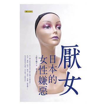 女人迷書房|厭女:日本的女性嫌惡|女人迷購物 Womany Shop