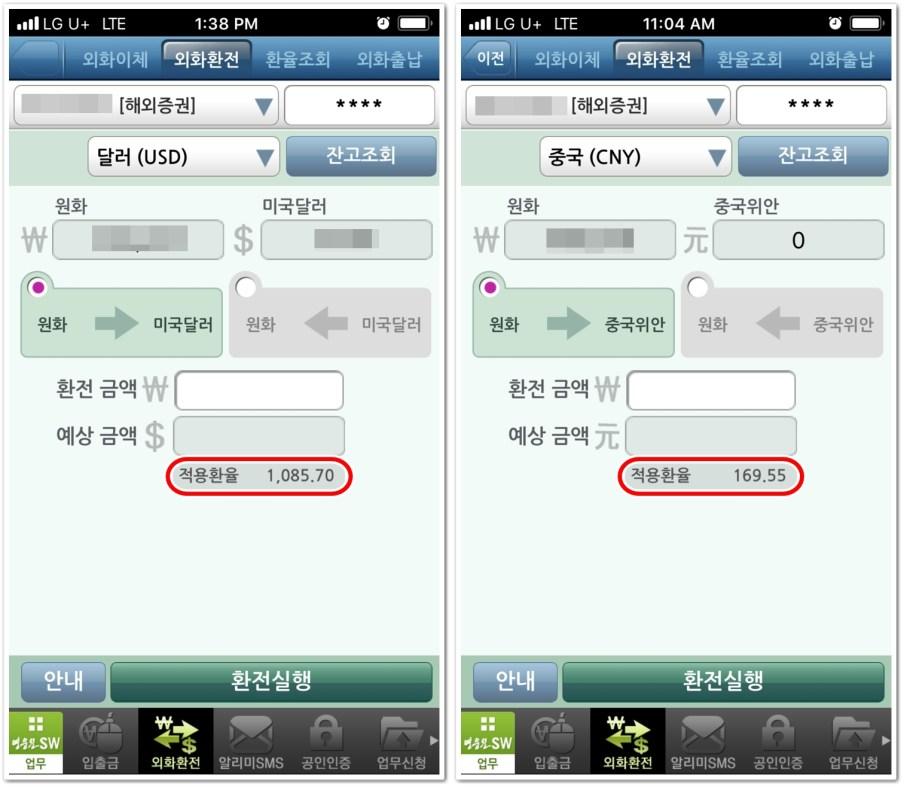 해외주식 환율 우대 키움 달러화-horz 편집2