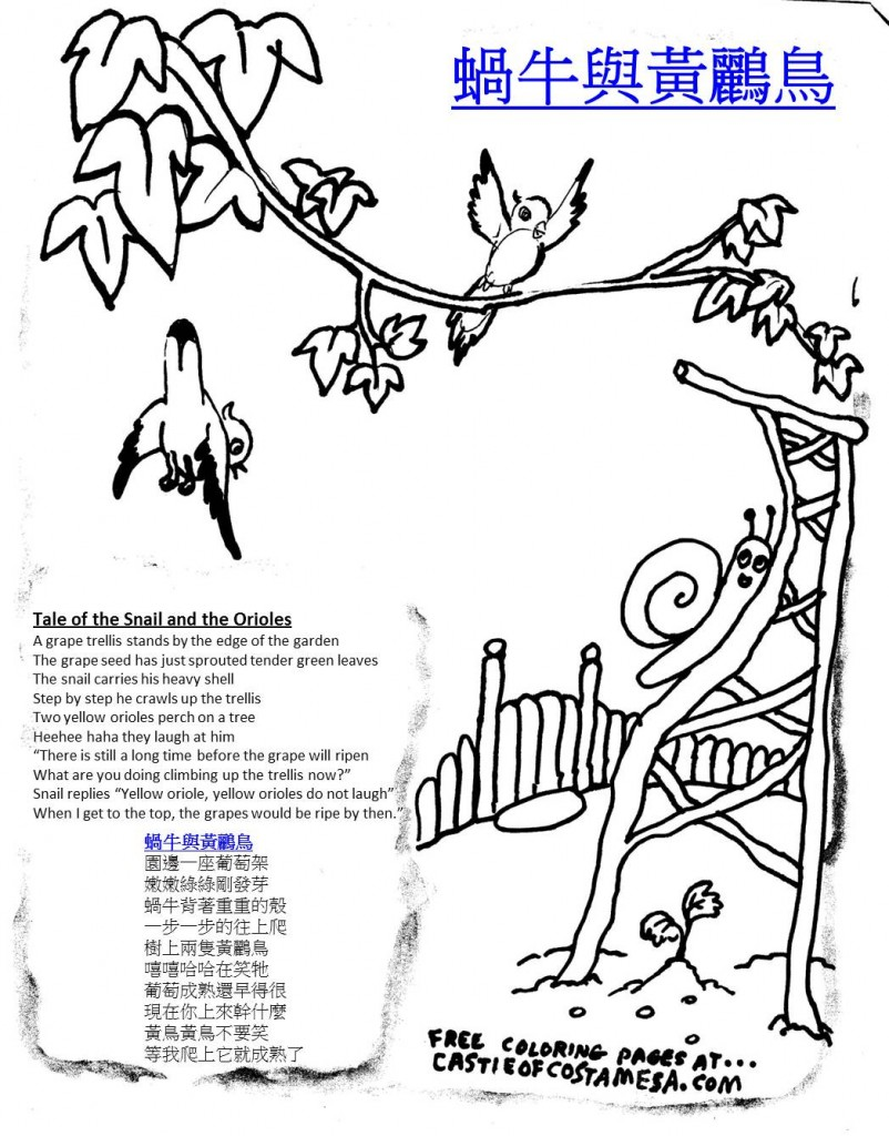 Chinese Children's Songs: Tale of the Snail and Orioles