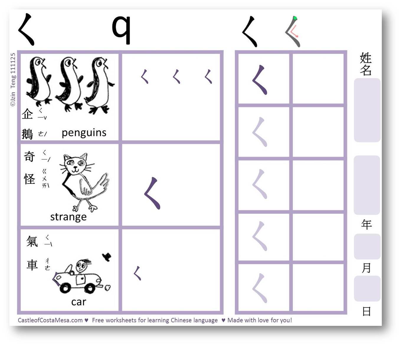 Rain Shadow Worksheet