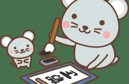 【1月】Ezoの和 新年会!