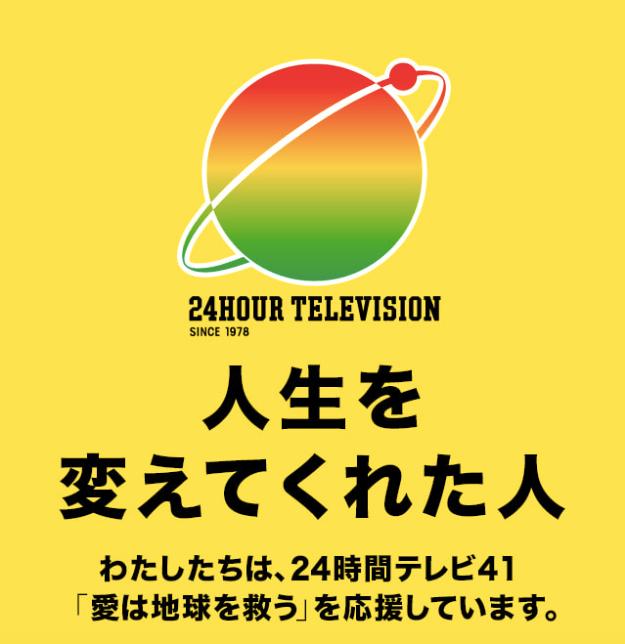 24時間テレビ2019パーソナリティージャニーズはキンプリ?!可能性のあるグループは?