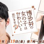 岡田健史主演ドラマ博多弁の女の子はかわいいと思いませんか放送地域とロケ地と見逃し配信
