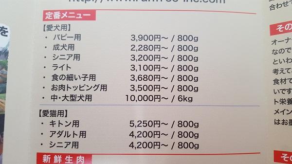 ランフリーのメニュー表
