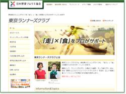 東京ランナーズクラブ