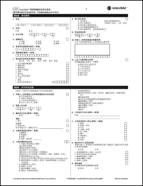[LTCF Hong Kong Chinese] interRAI Long-Term Care