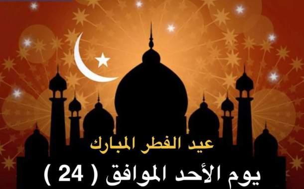 المجلس الأوروبي للإفتاء والبحوث :عيد الفطر المبارك سيكون يوم الأحد.