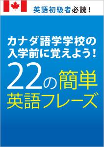 22の簡単英語フレーズ-212x300