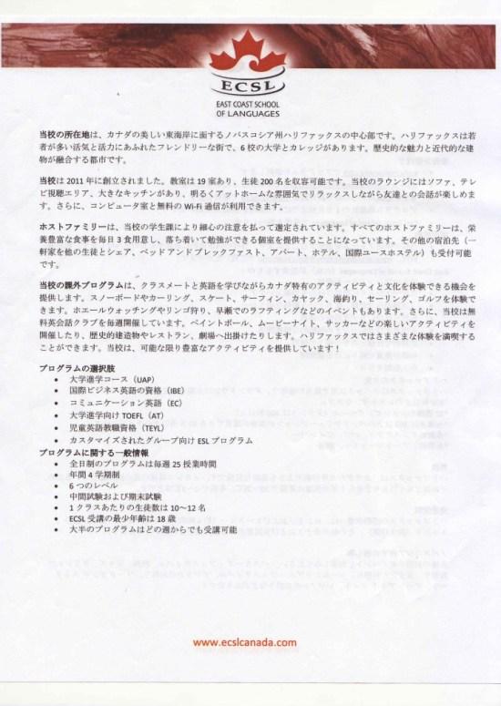 ECSL日本語1