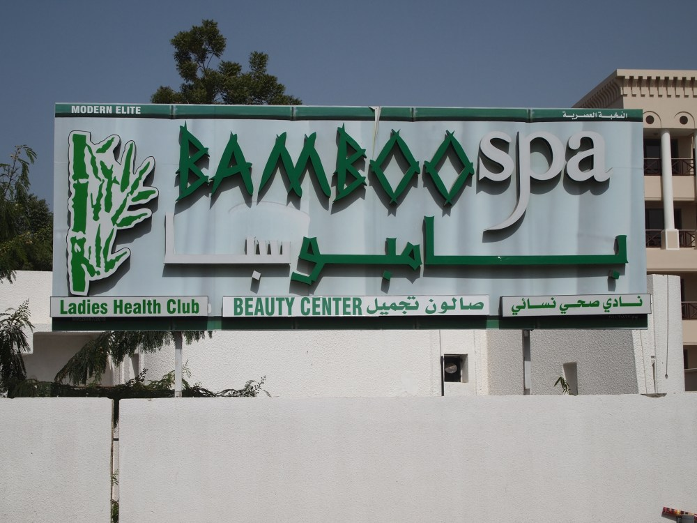 a morning of pampering at bamboo spa & a full day in muscat :-) (1/6)