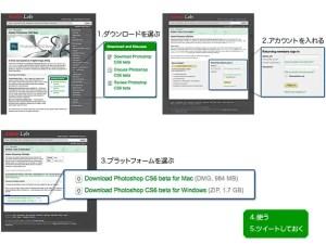 Photoshop CS6 パブリックベータ版提供