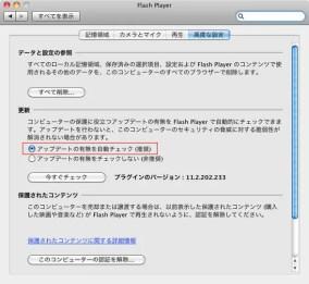 超簡単な Adobe Flash Player の安全な入手方法