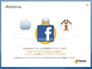 Facebook を利用している Macユーザーはとりあえずこれを使うべし!