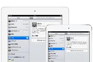 アップル – iOS 7 キタ!