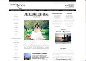 Сайт свадебного агентства