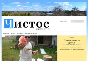 Сайт деревни Чистое