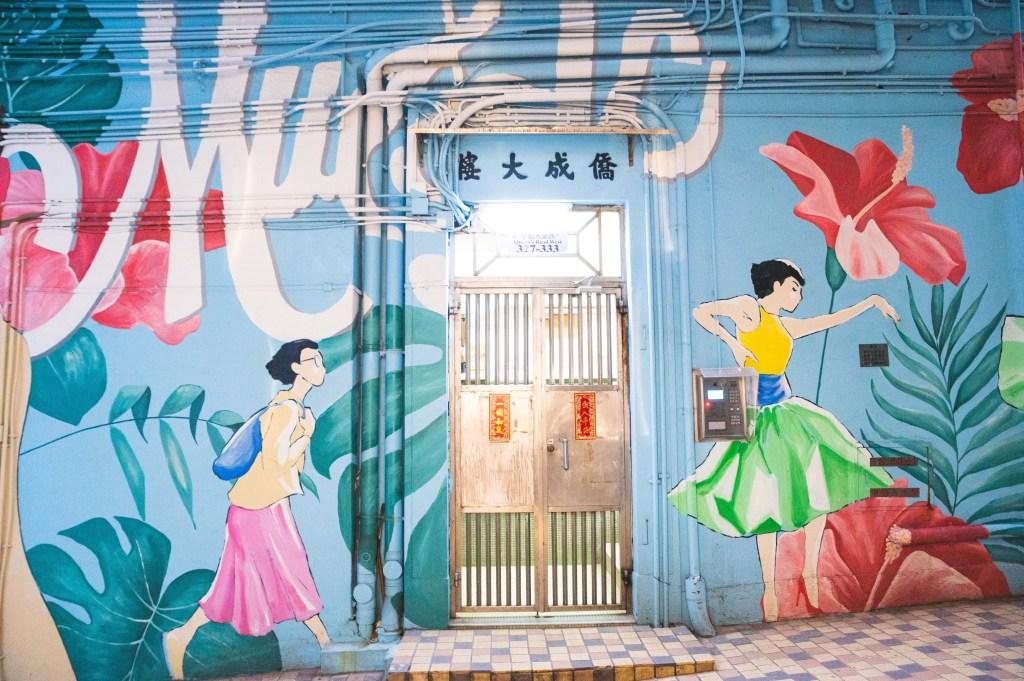 市區打卡勝地- 港版壁畫村 | 假日好去處 |周末好去處 |兒童遊戲室 |室內遊樂場 |沙灘 |親子民宿