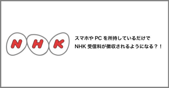 nhk-subscription-fee