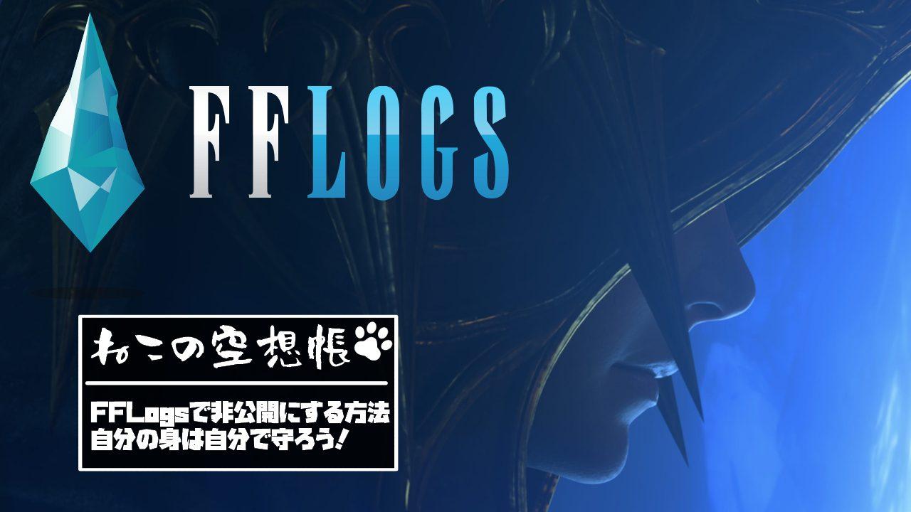 FFLogs非公開する方法