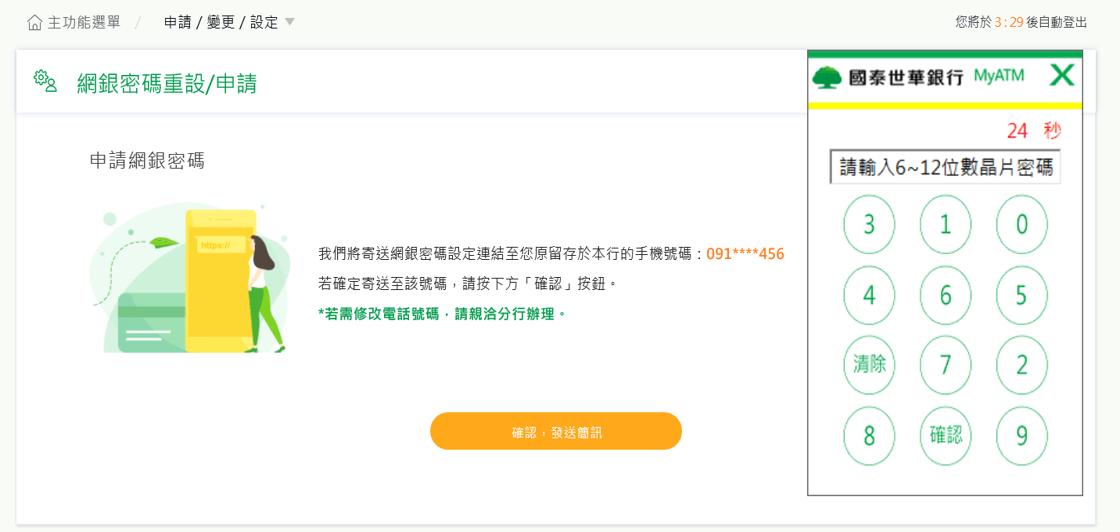 網路提款機(MyATM)申辦網銀密碼流程 - 公告訊息 - 最新消息 - 國泰世華銀行