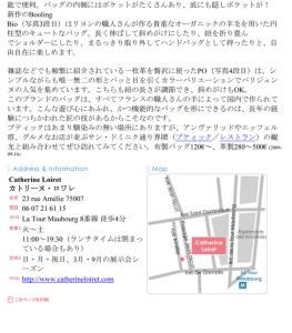 presse-japonaise-partie-2
