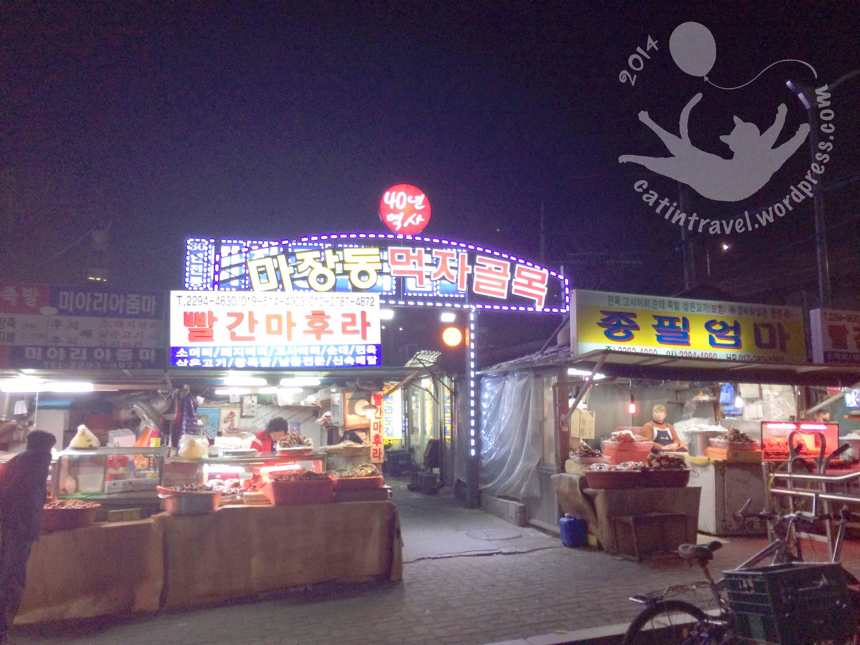 首爾馬場洞的超美味燒韓牛!   在旅途上